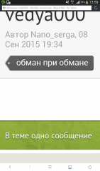 Screenshot_2015-09-10-13-59-36.png